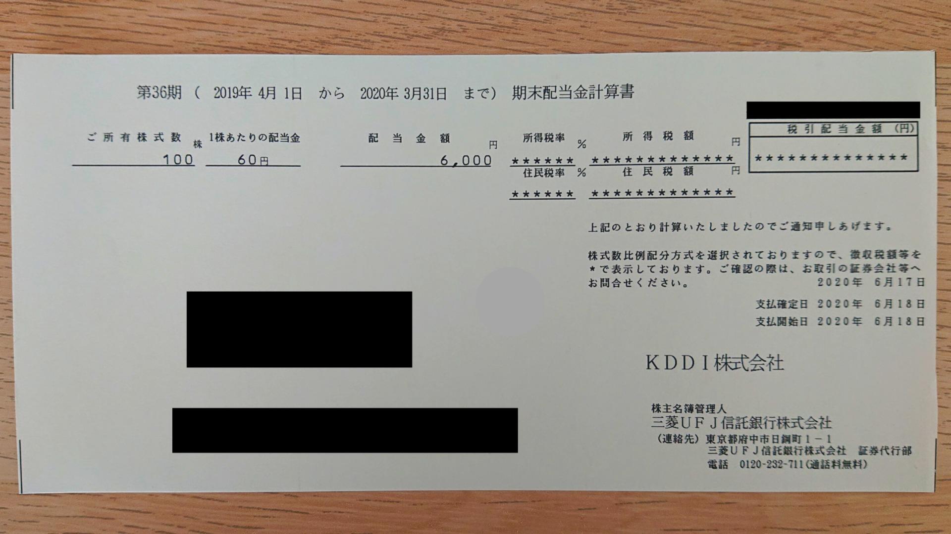 KDDI配当金