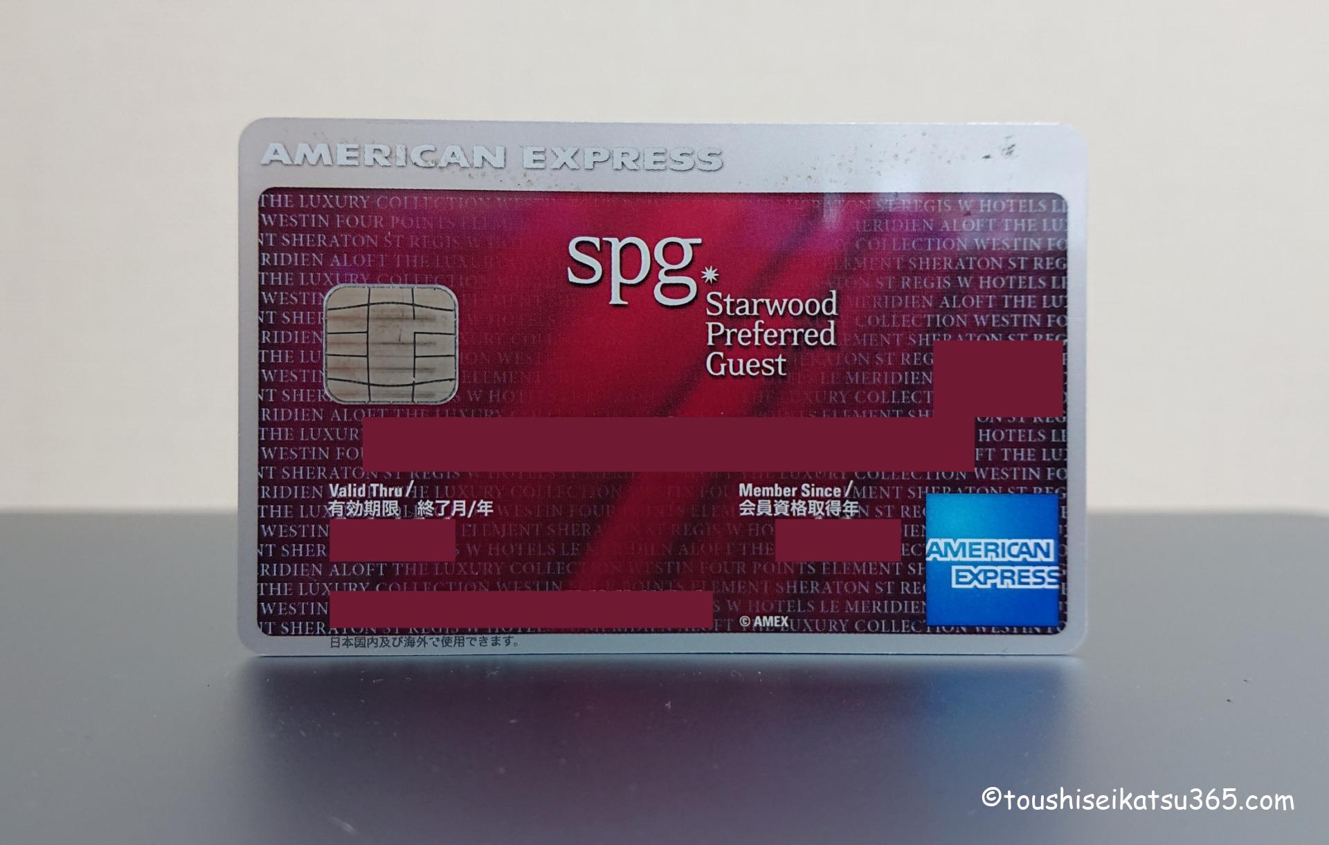 SPGアメックス|カードフェイス