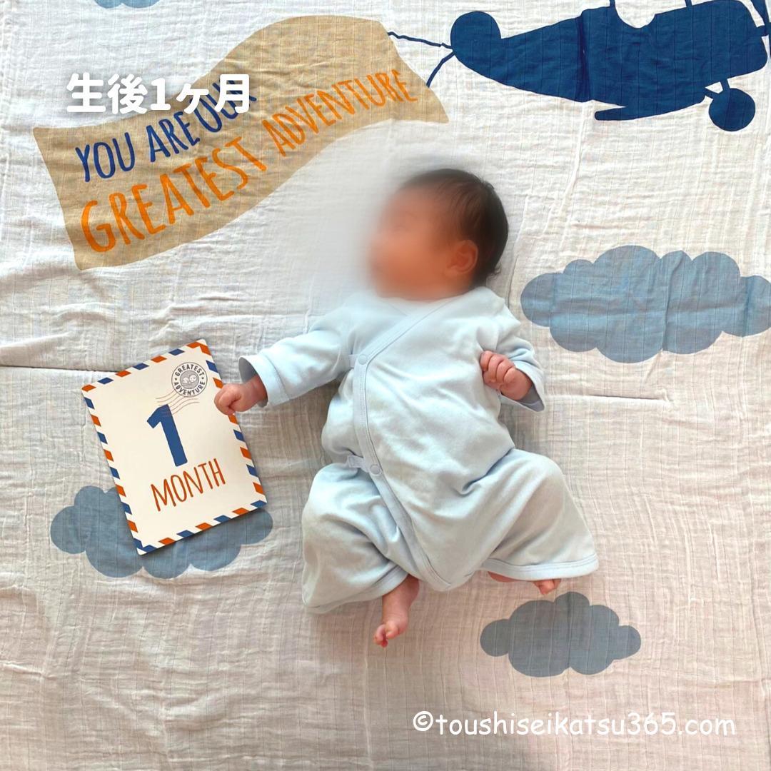 生後1か月