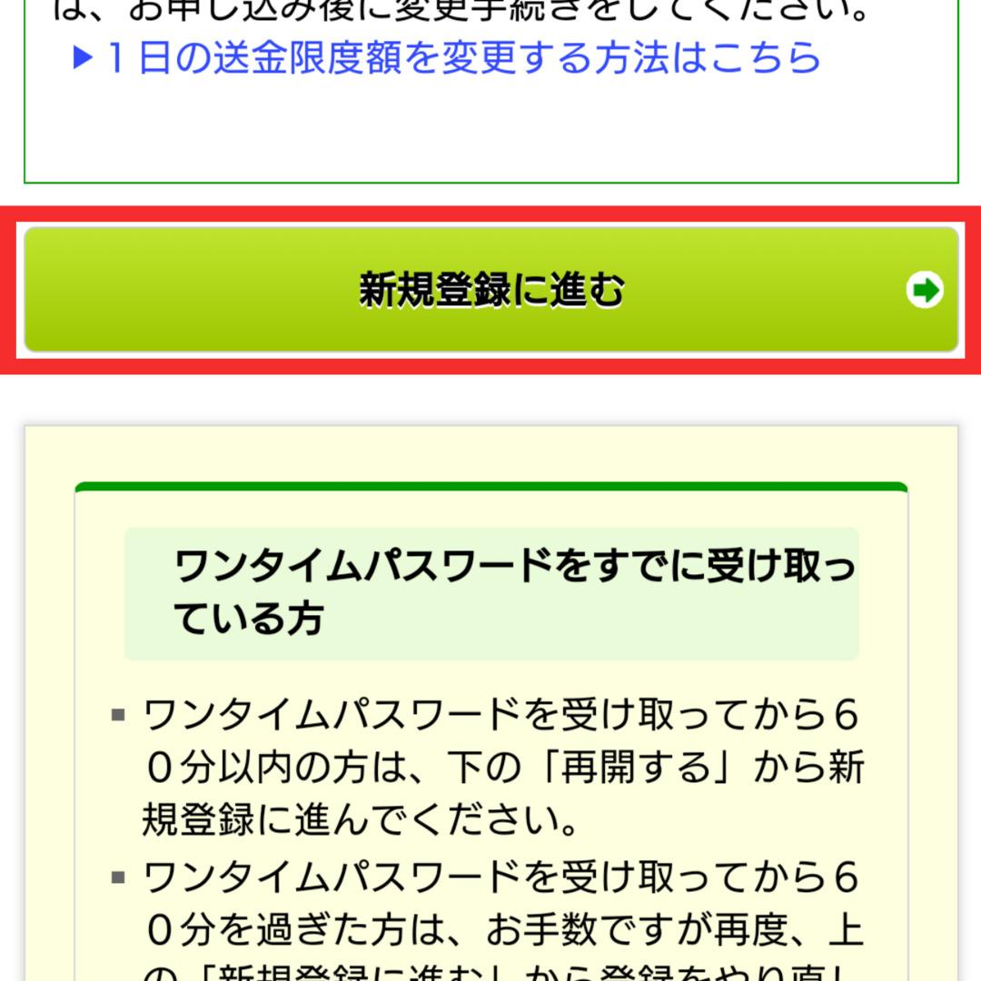 ゆうちょダイレクト新規登録画面