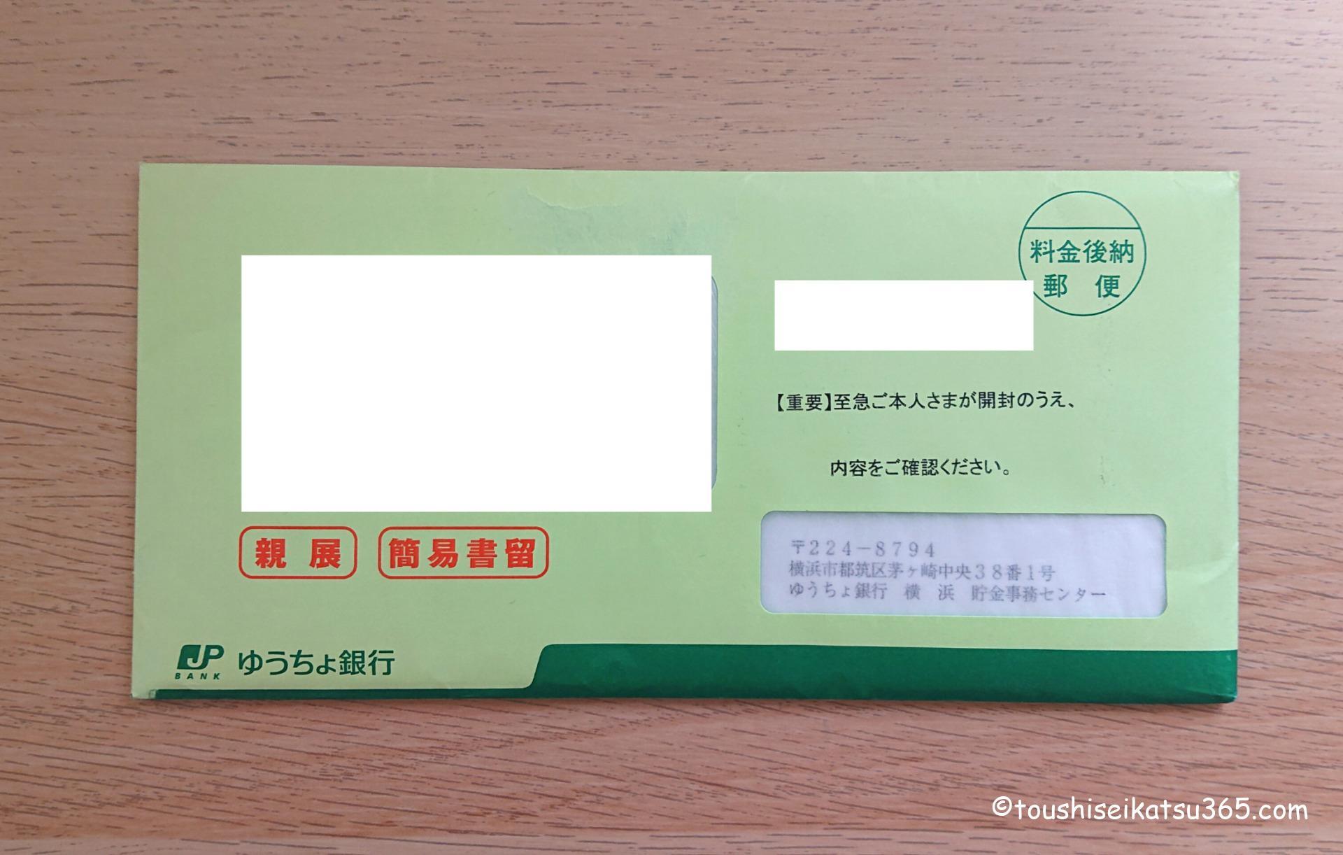ゆうちょダイレクト利用者カード到着