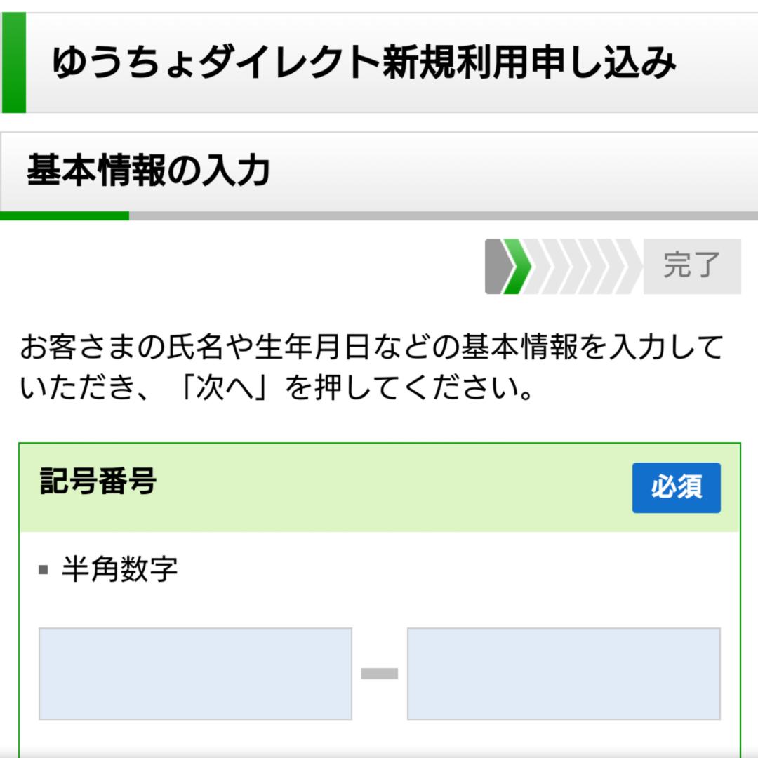 ゆうちょダイレクト 基本情報入力画面