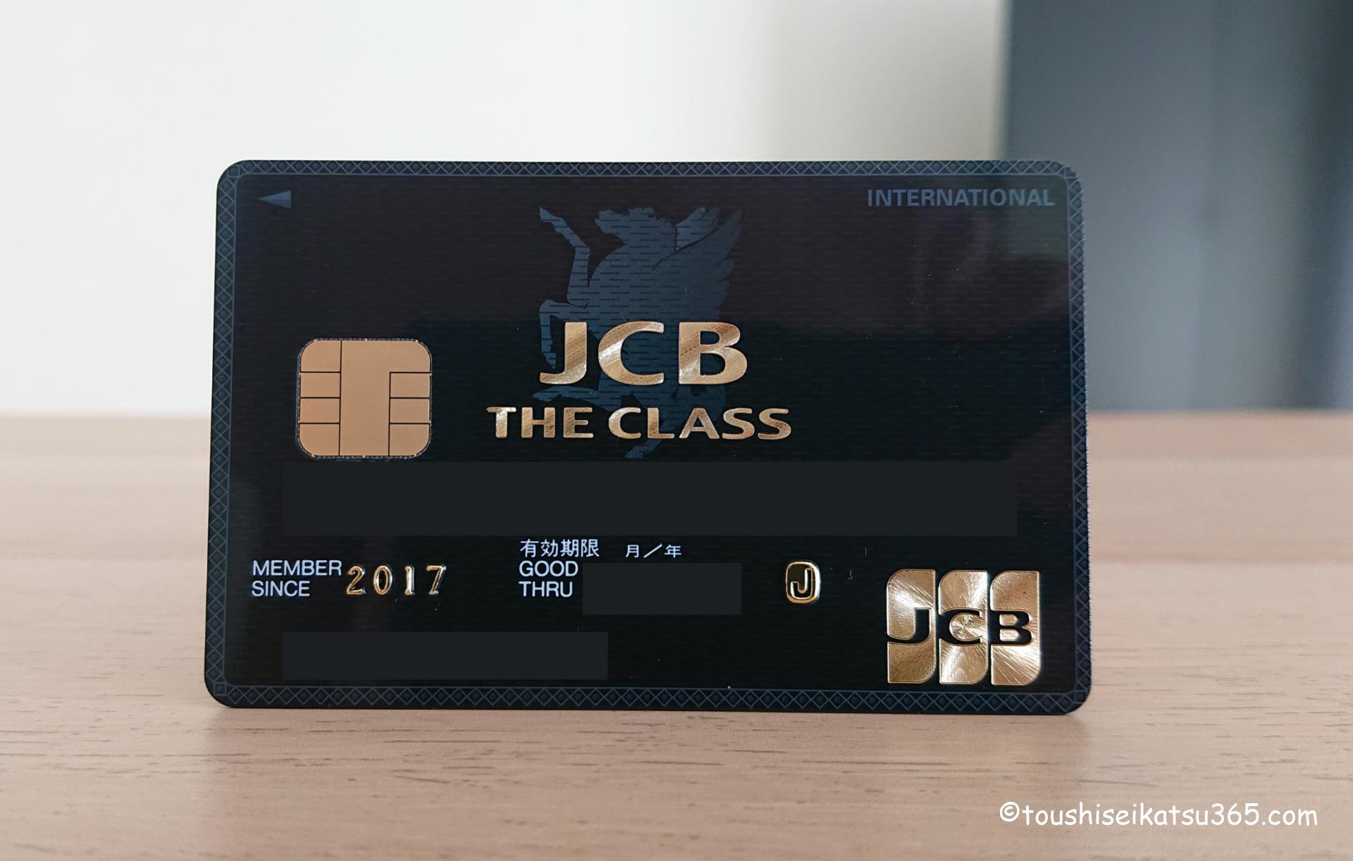 JCBザ・クラス|カードフェイス