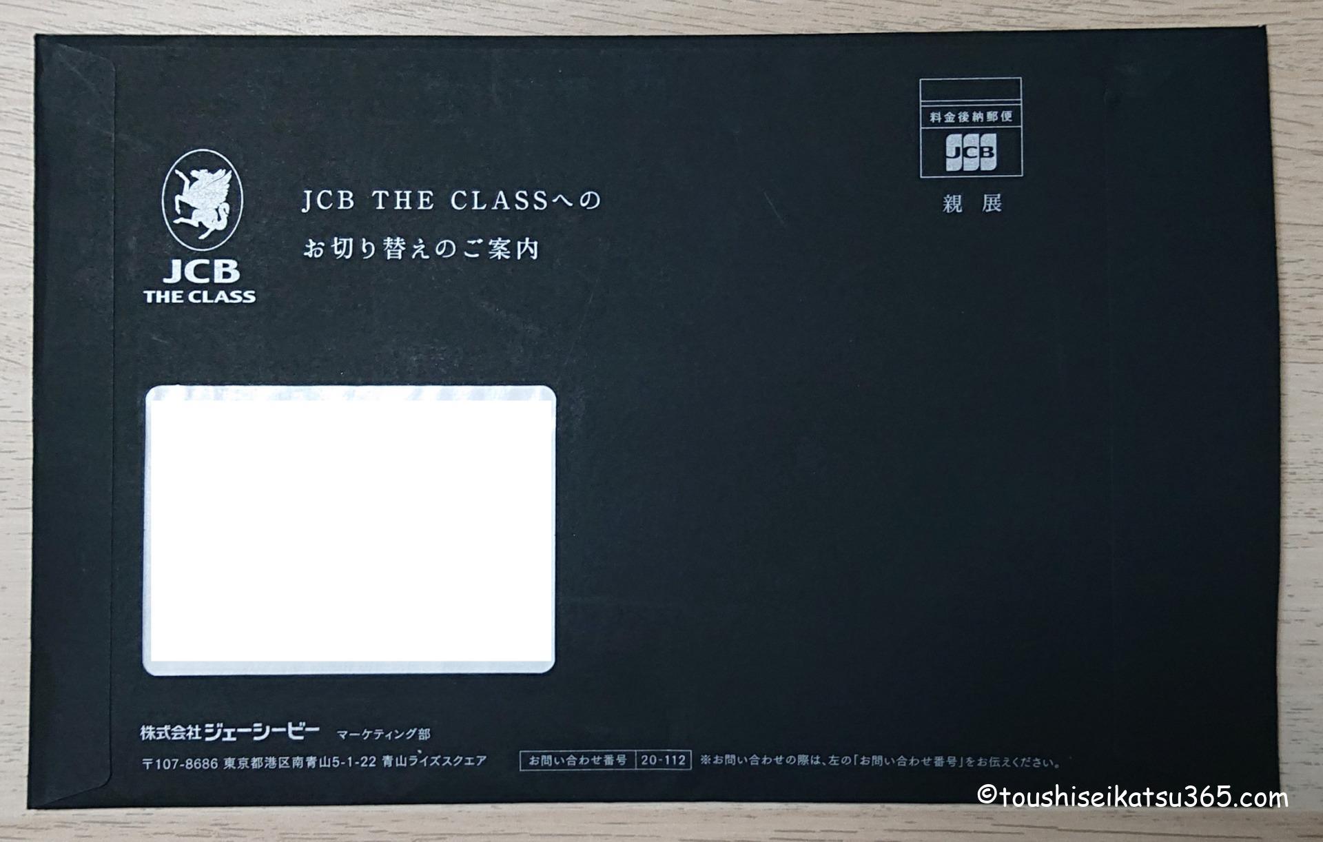 JCB THE CLASSインビテーション封筒|表