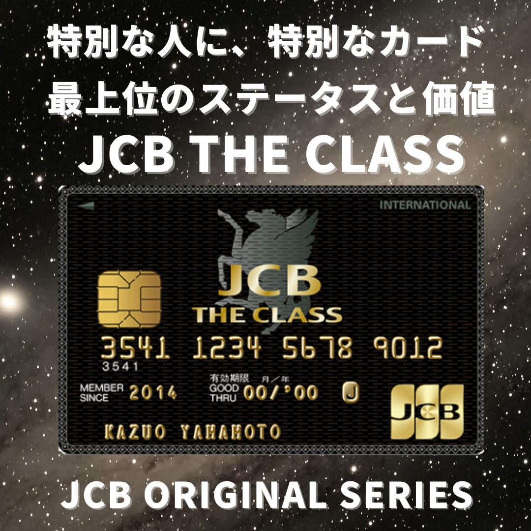 JCB THE CLASS(JCBザ・クラス)