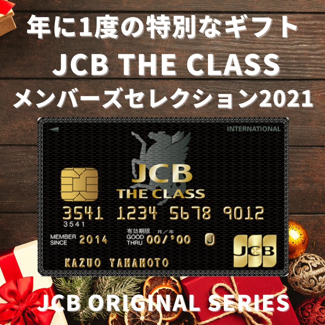 JCBザ・クラス メンバーズセレクション