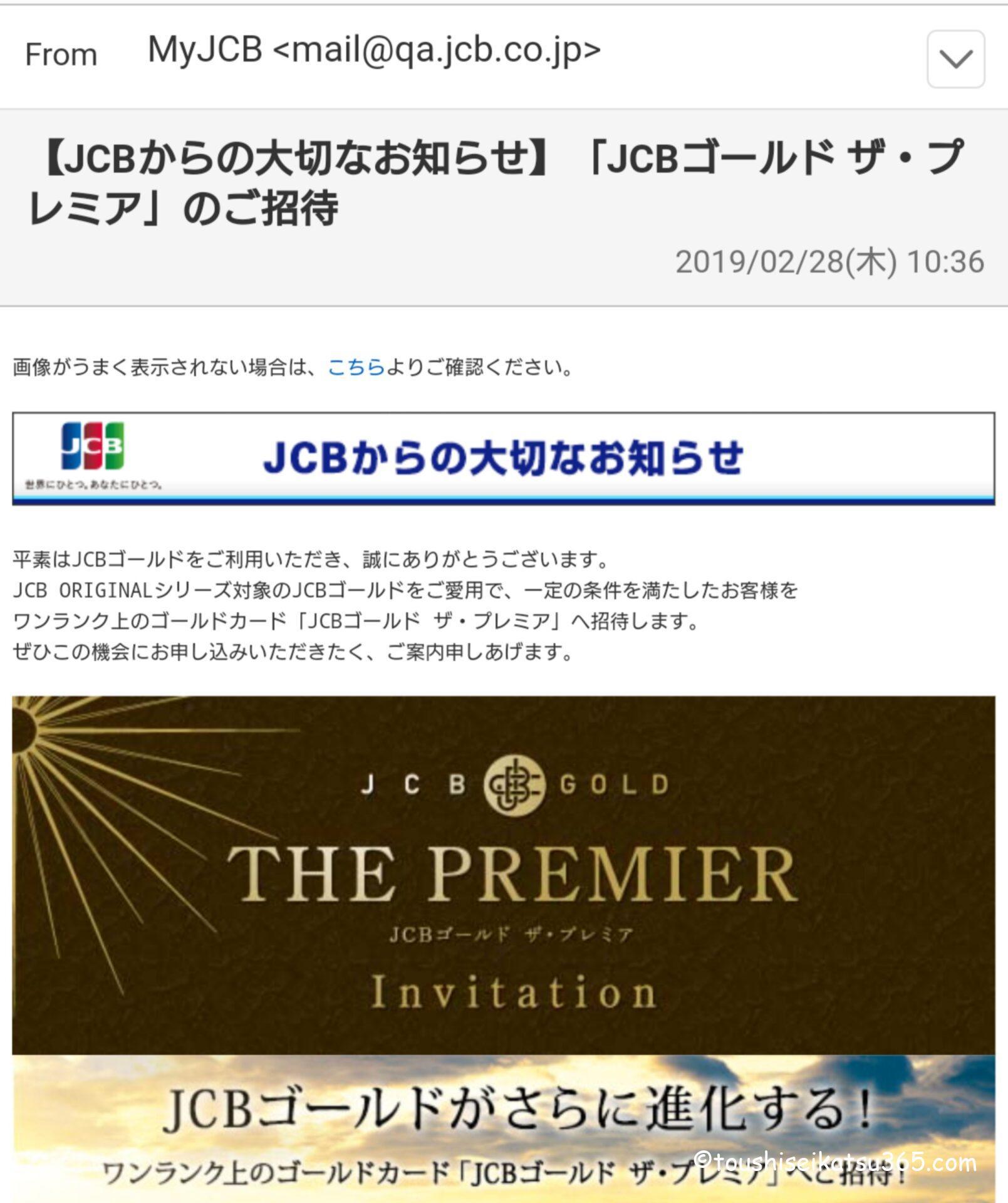 「JCBゴールド ザ・プレミア」インビテーションメール