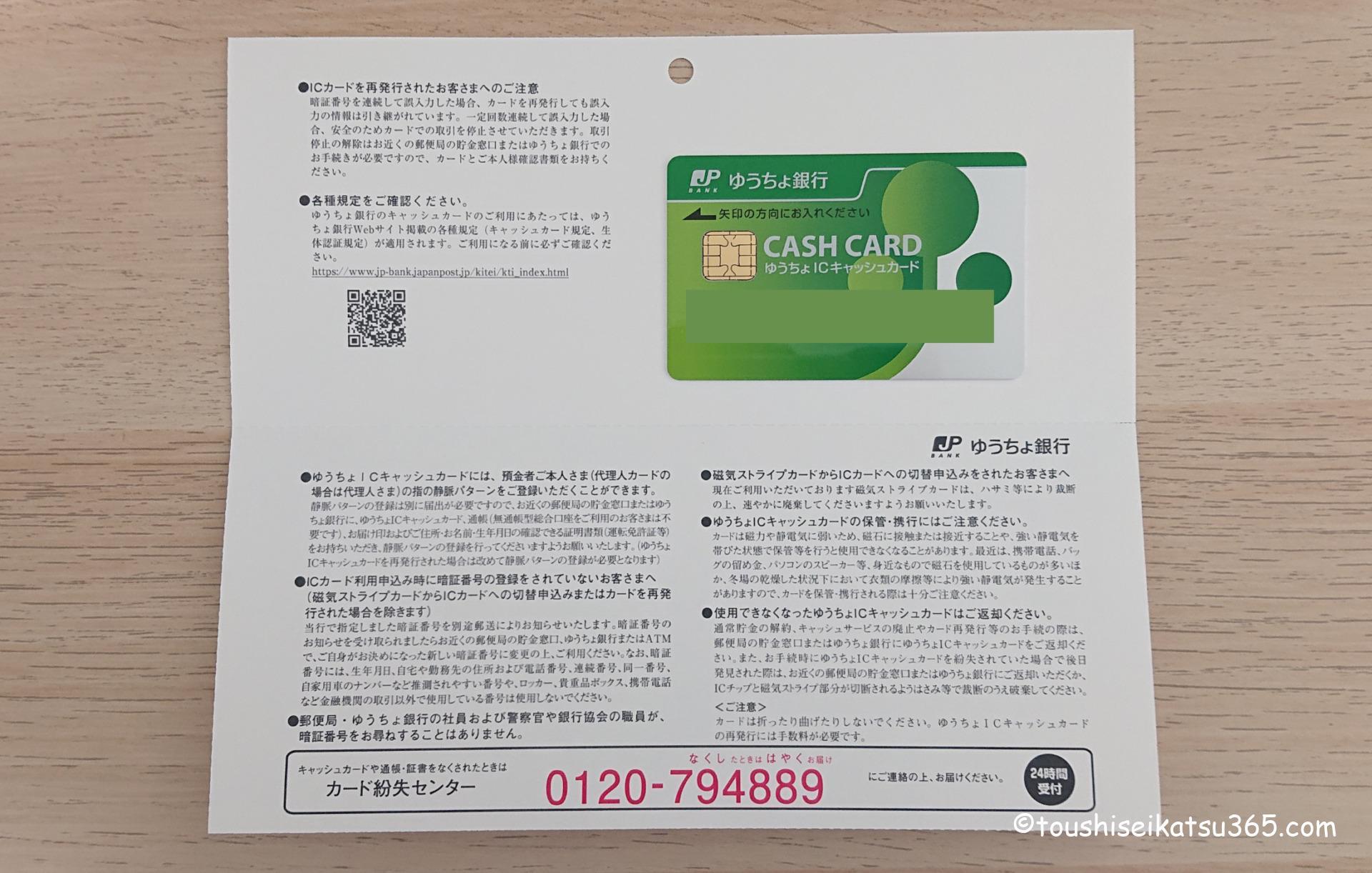 ゆうちょ銀行 キャッシュカード