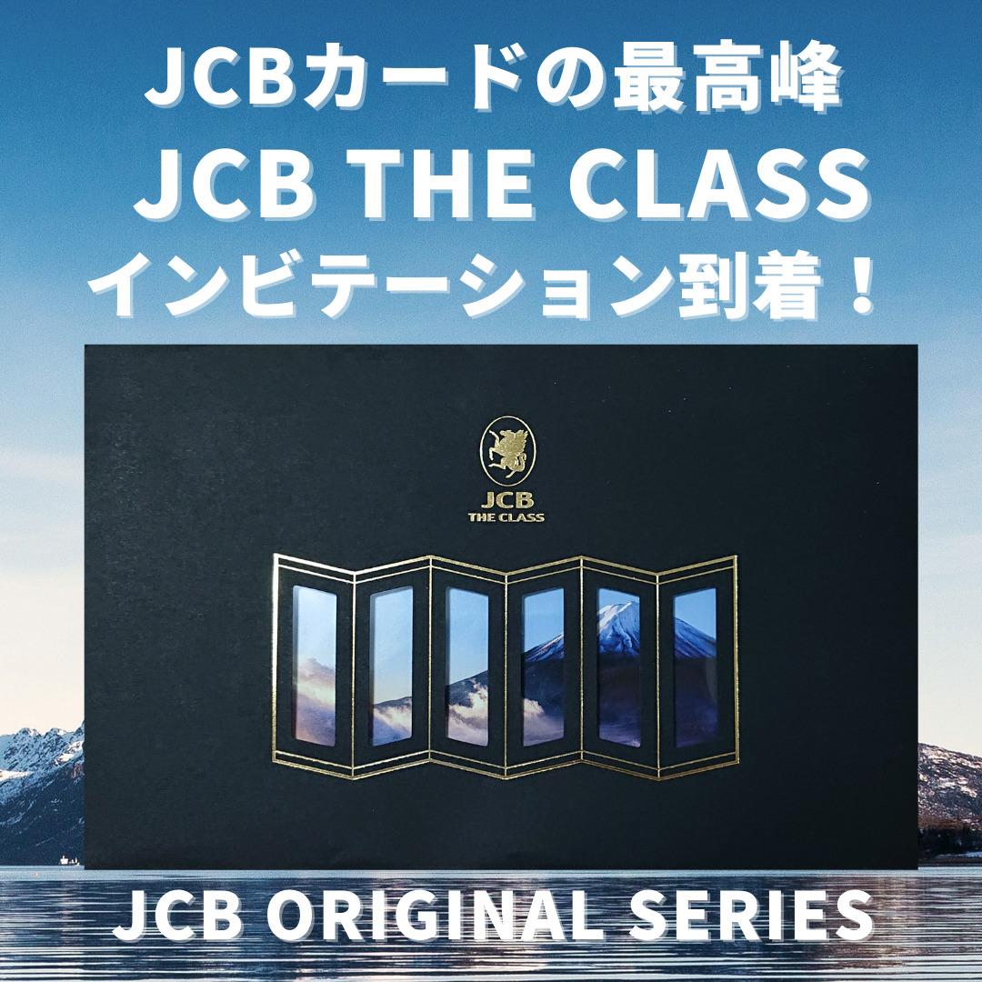 2021年JCB THE CLASS(ザ・クラス)インビテーション到着