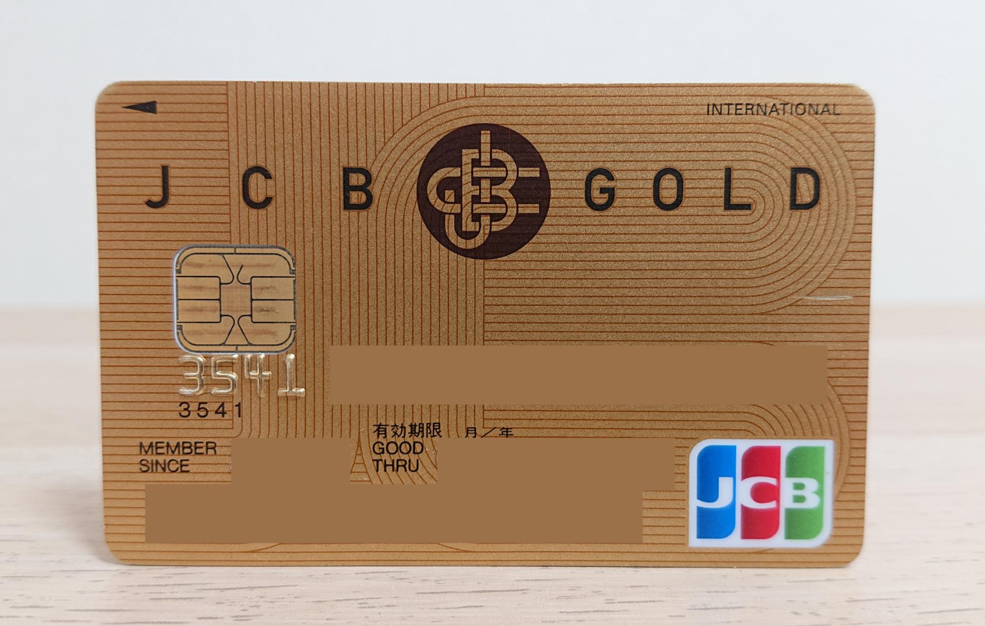 JCBゴールド|カードフェイス