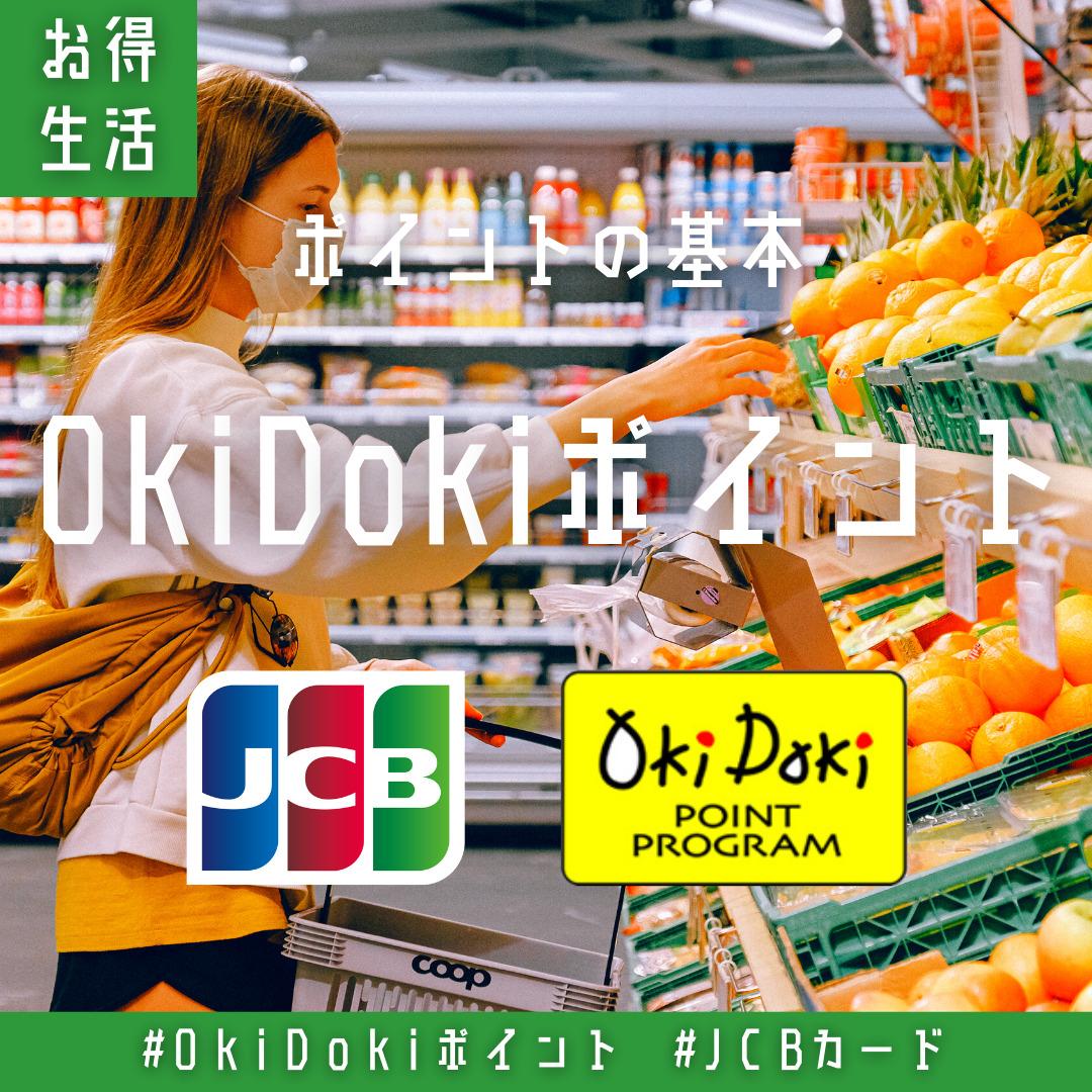 OkiDokiポイントの基本