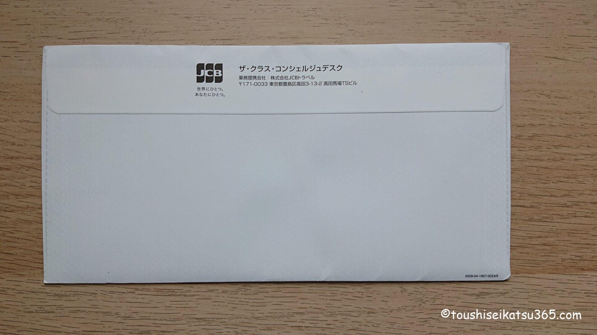 ザ・クラス・コンシェルジュデスク|封筒(裏)
