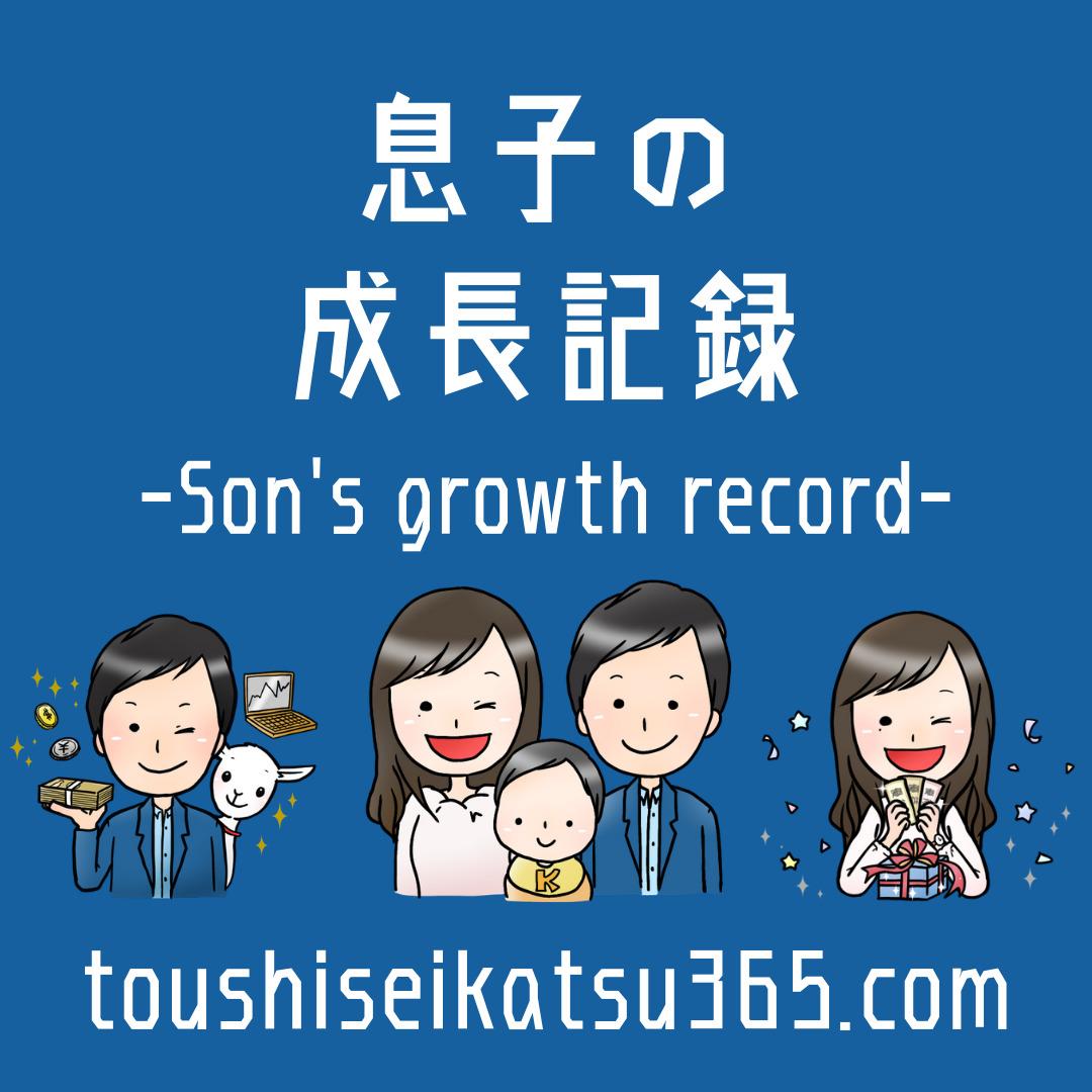 息子の成長記録