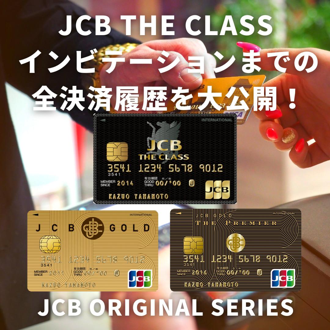 JCBザ・クラス|決済履歴