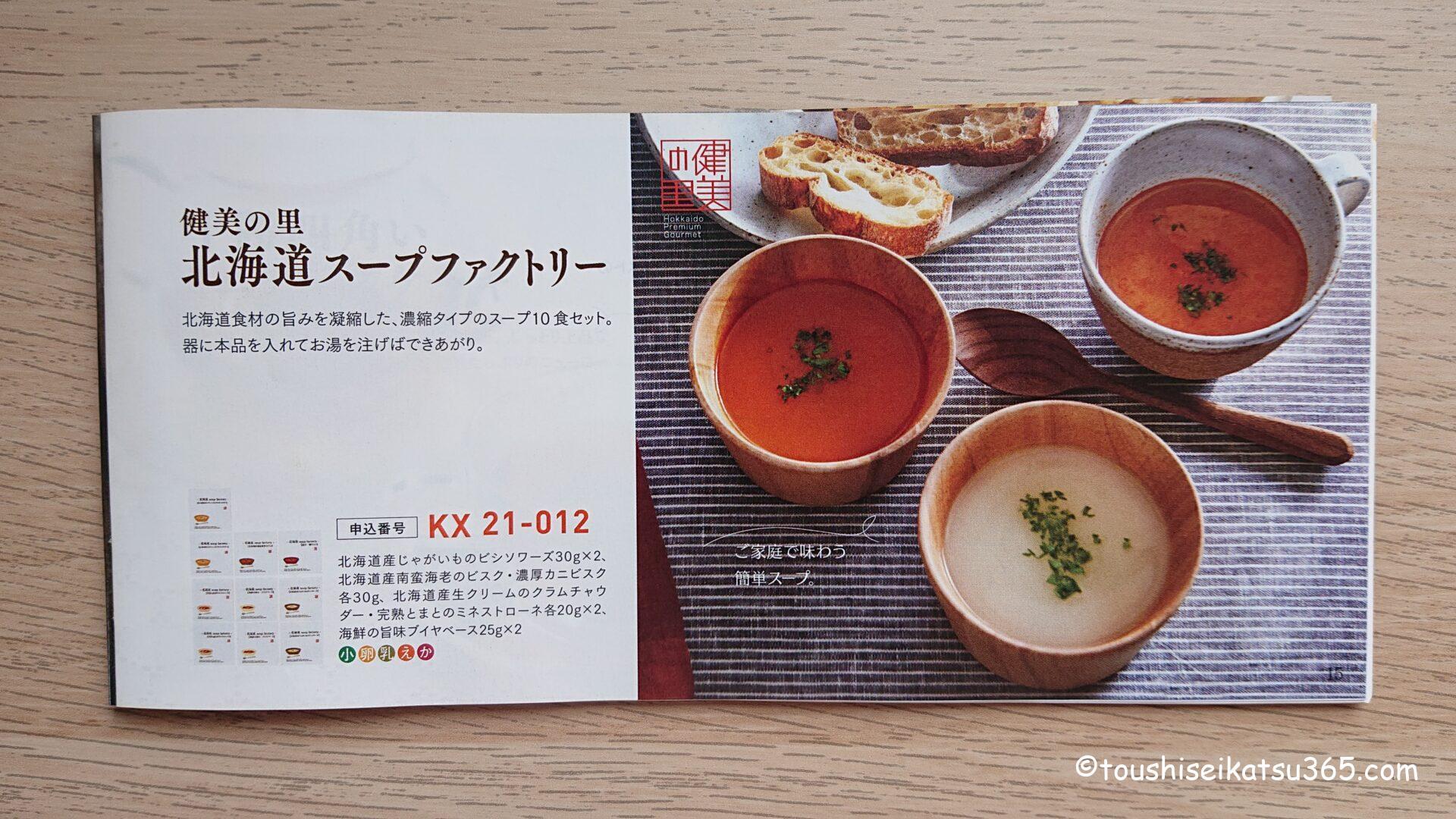 北海道スープファクトリー