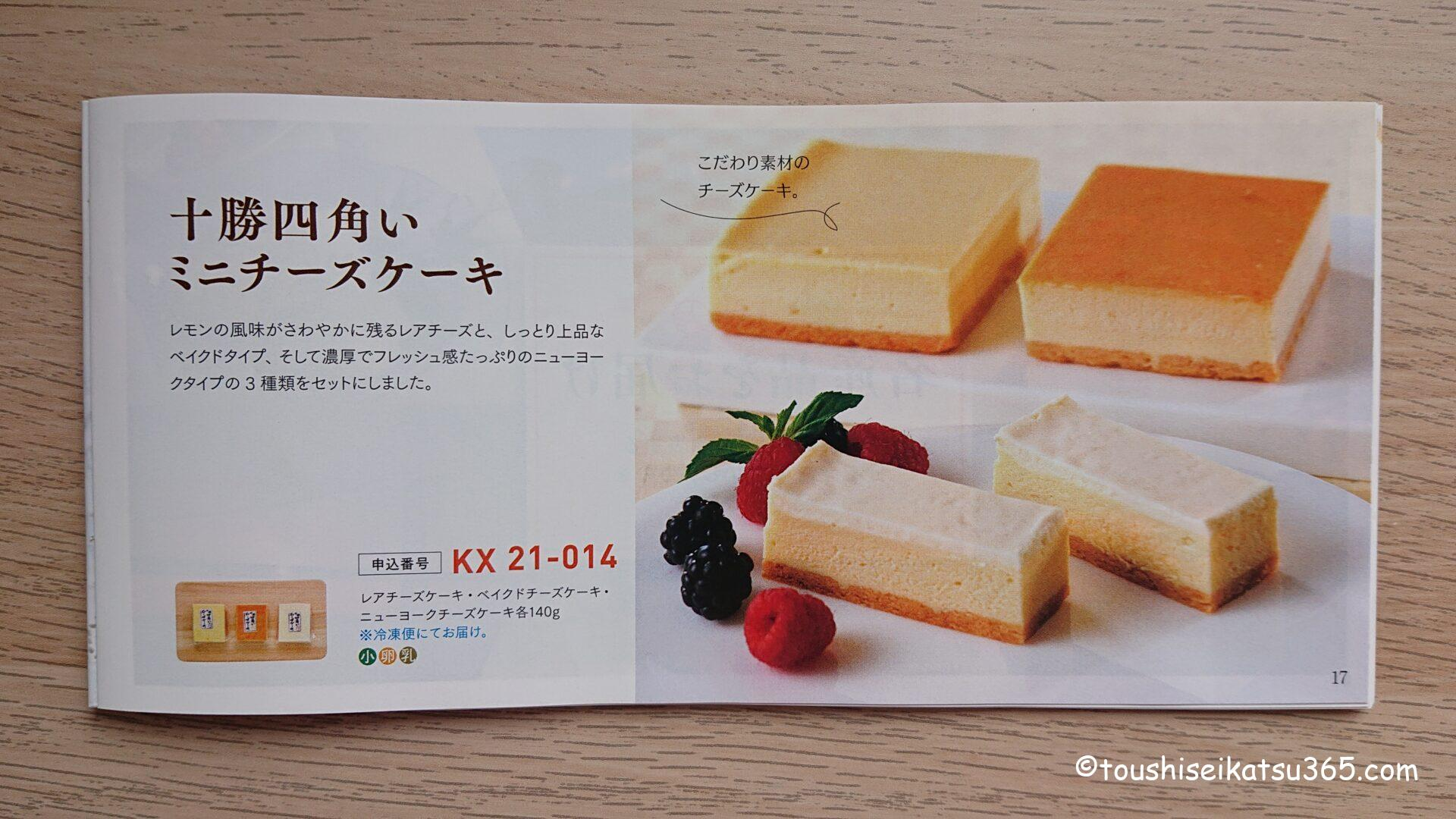 十勝四角いミニチーズケーキ