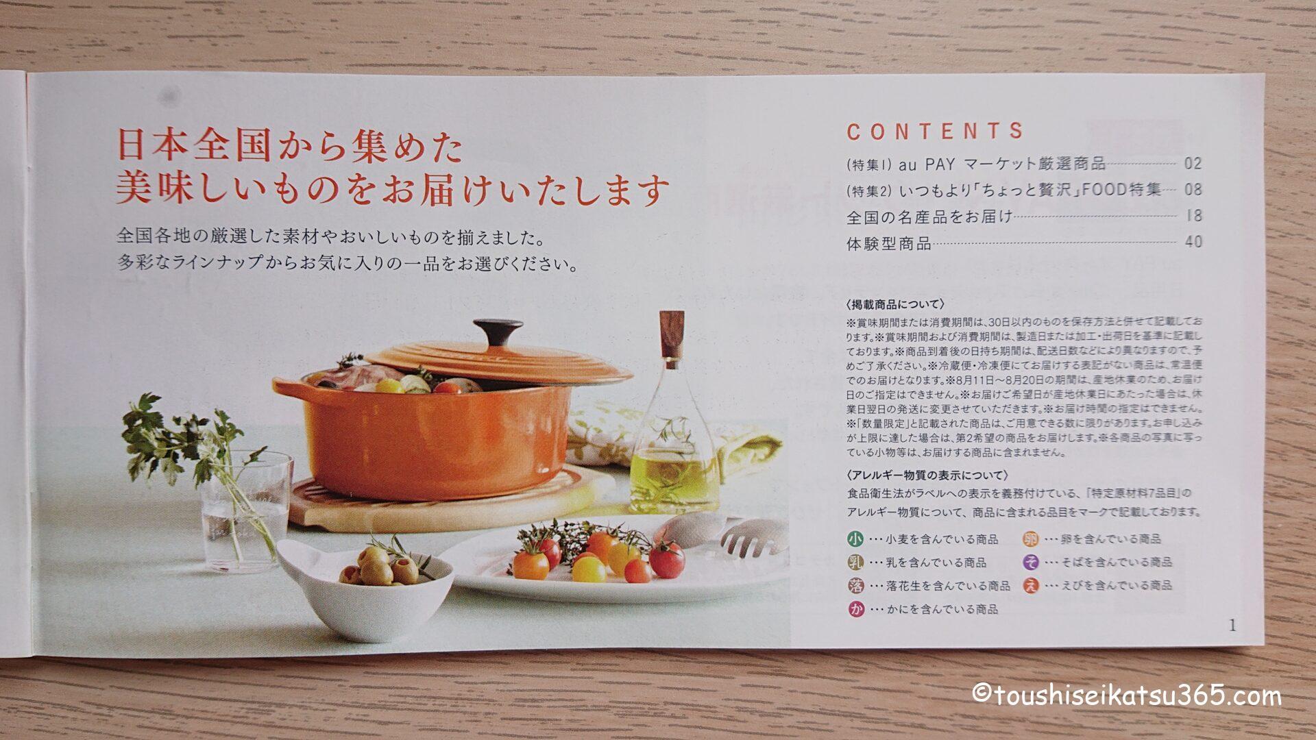 日本全国から集めた美味しいものをお届けいたします