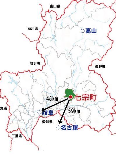 岐阜県七宗町