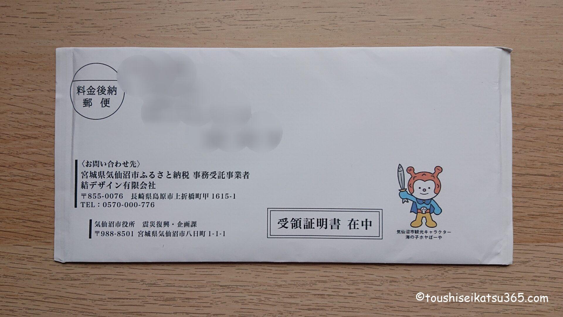 ふるさと納税|宮城県気仙沼市