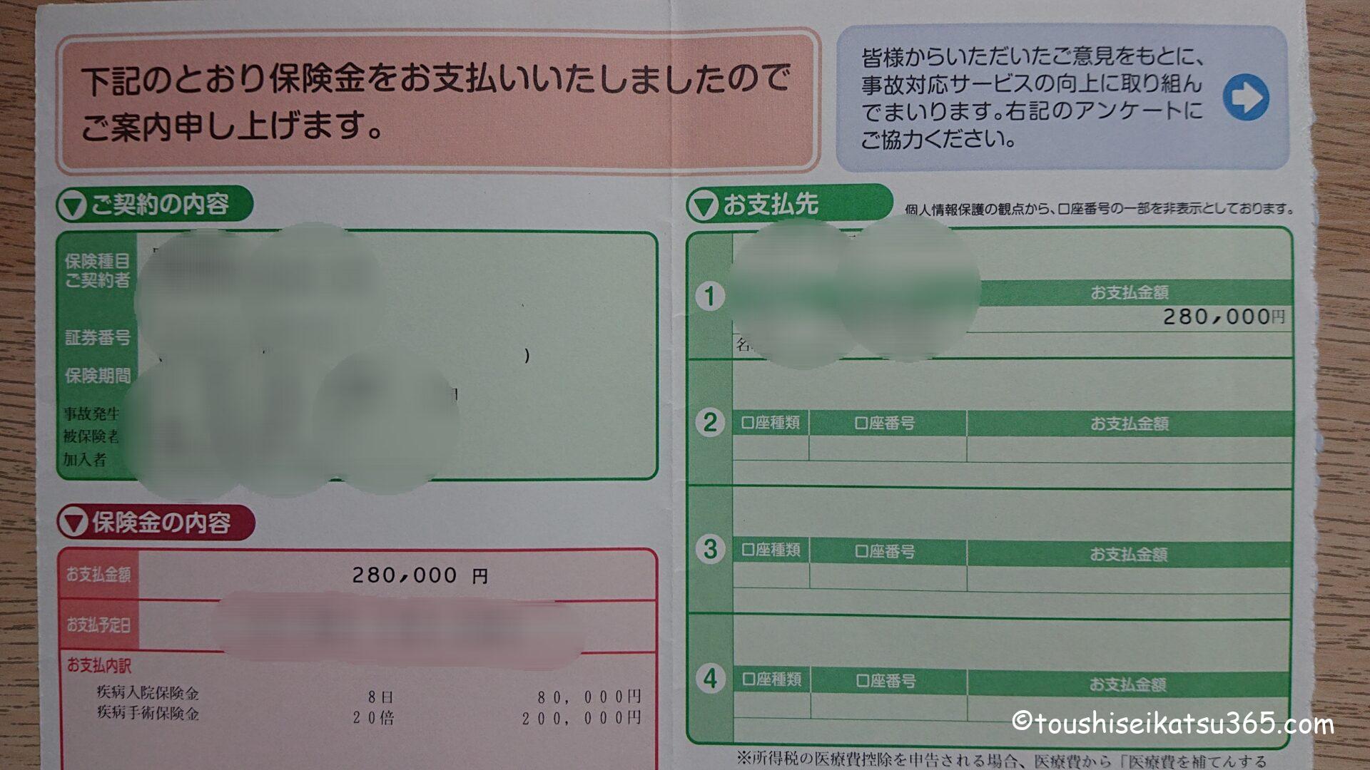 保険金明細
