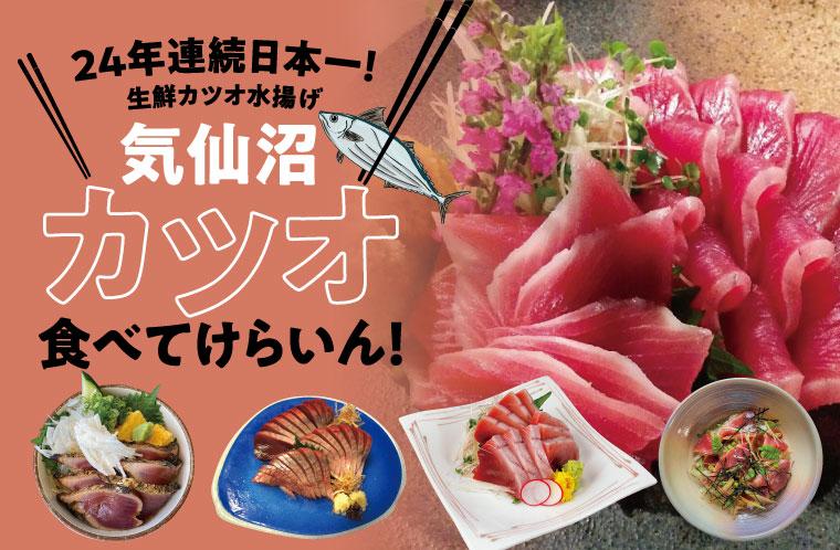 生鮮カツオの水揚げ日本一の街