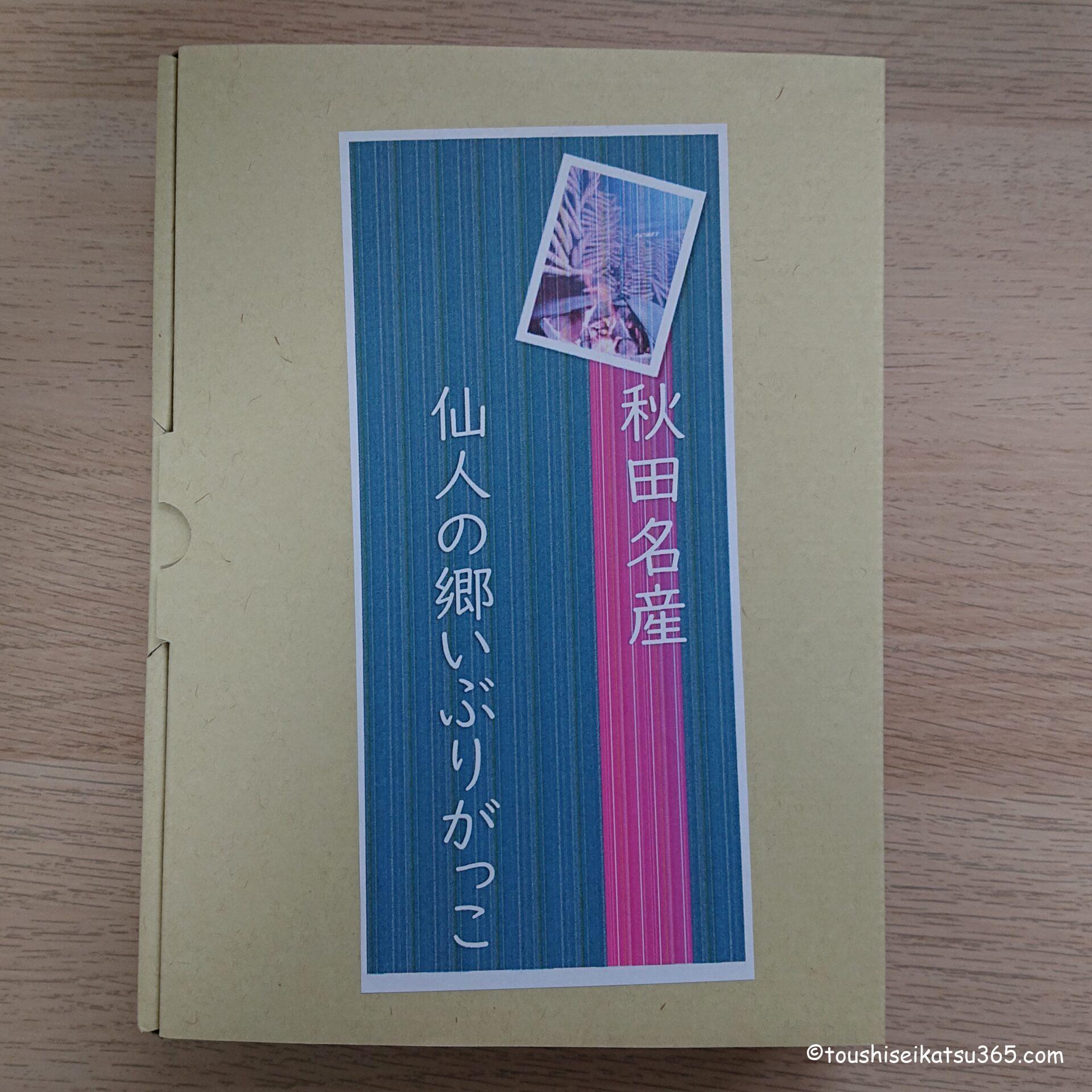 秋田県東成瀬村 返礼品のいぶりがっこ