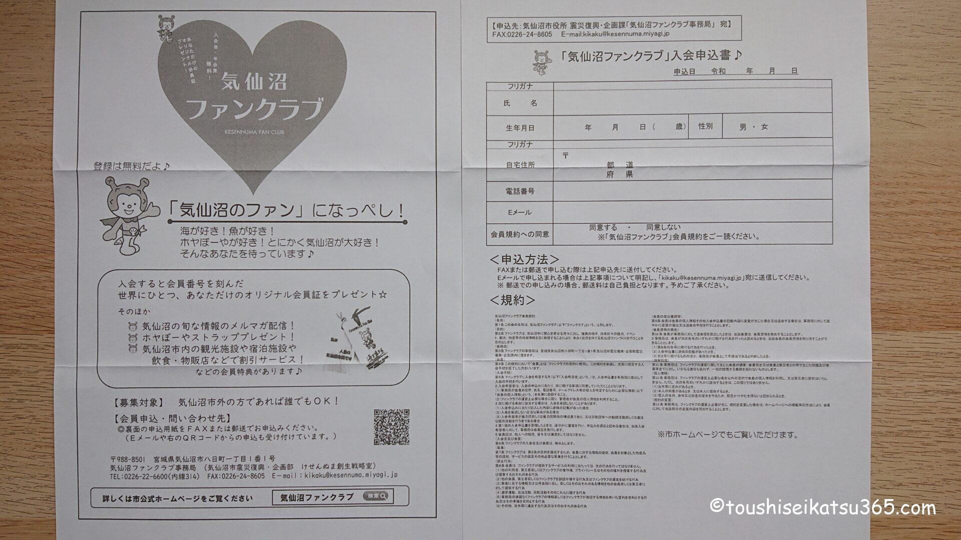 気仙沼ファンクラブ入会申込書
