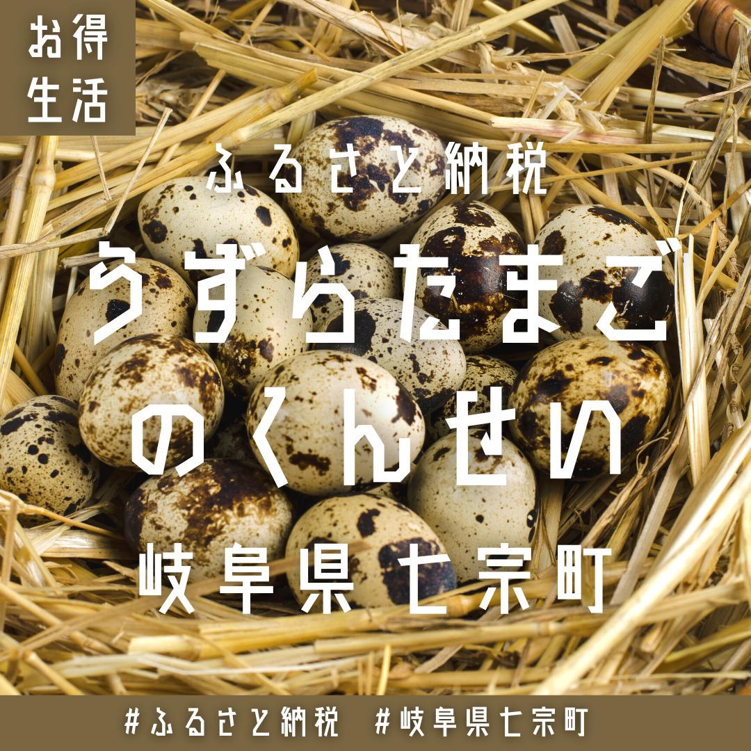 岐阜県七宗町へのふるさと納税|うずらたまごのくんせい