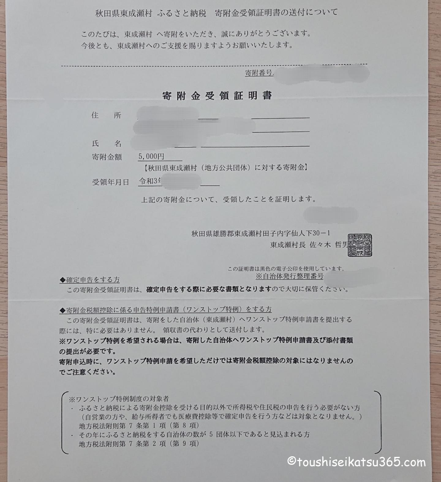 秋田県東成瀬村 寄附金受領証明書