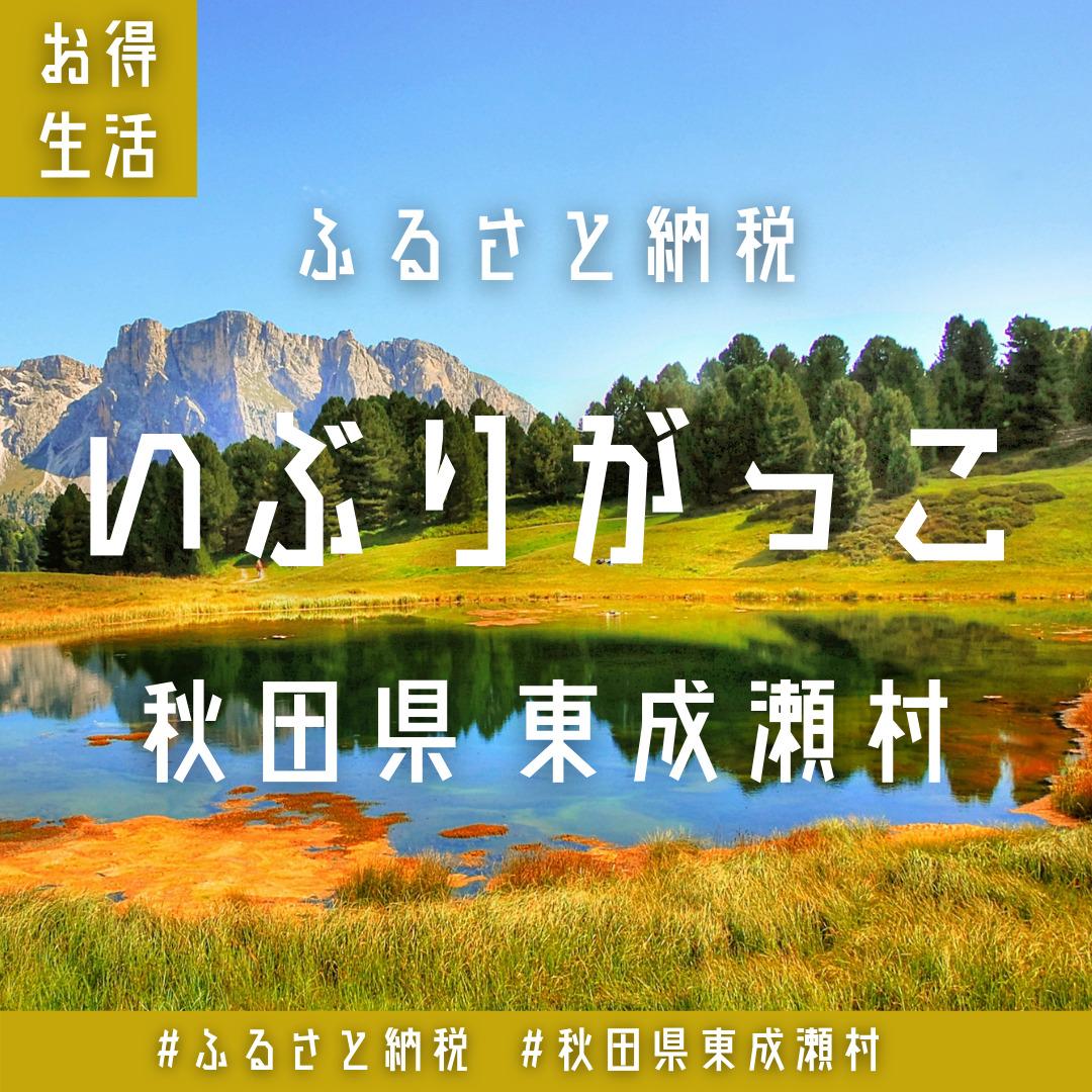 秋田県東成瀬村|ふるさと納税