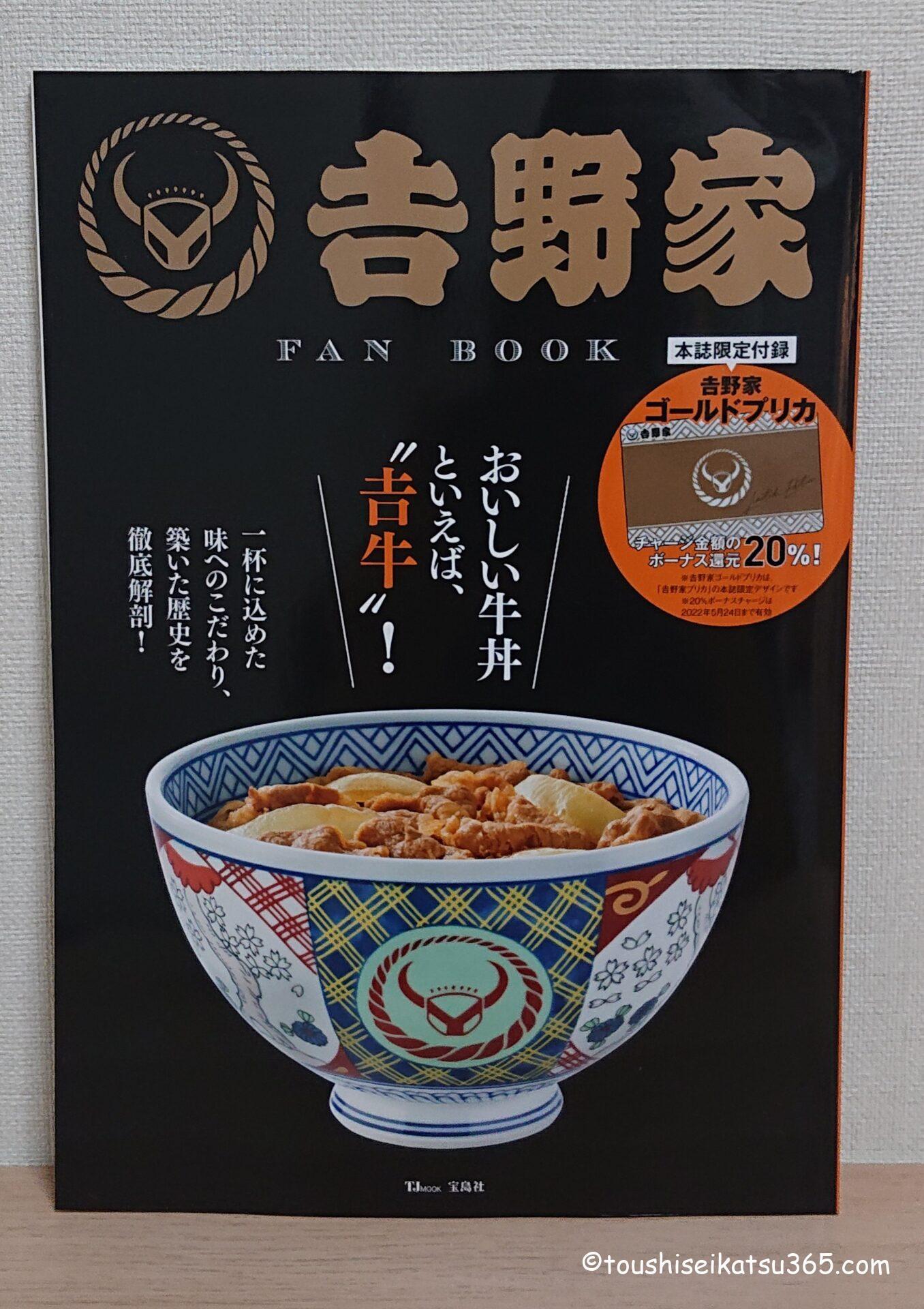 吉野家 FAN BOOK