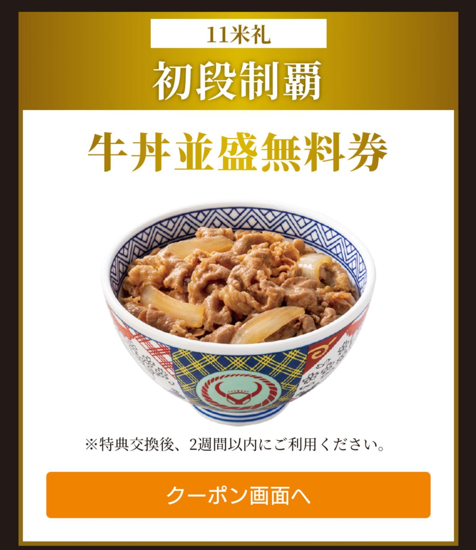 初段制覇 牛丼並盛無料券