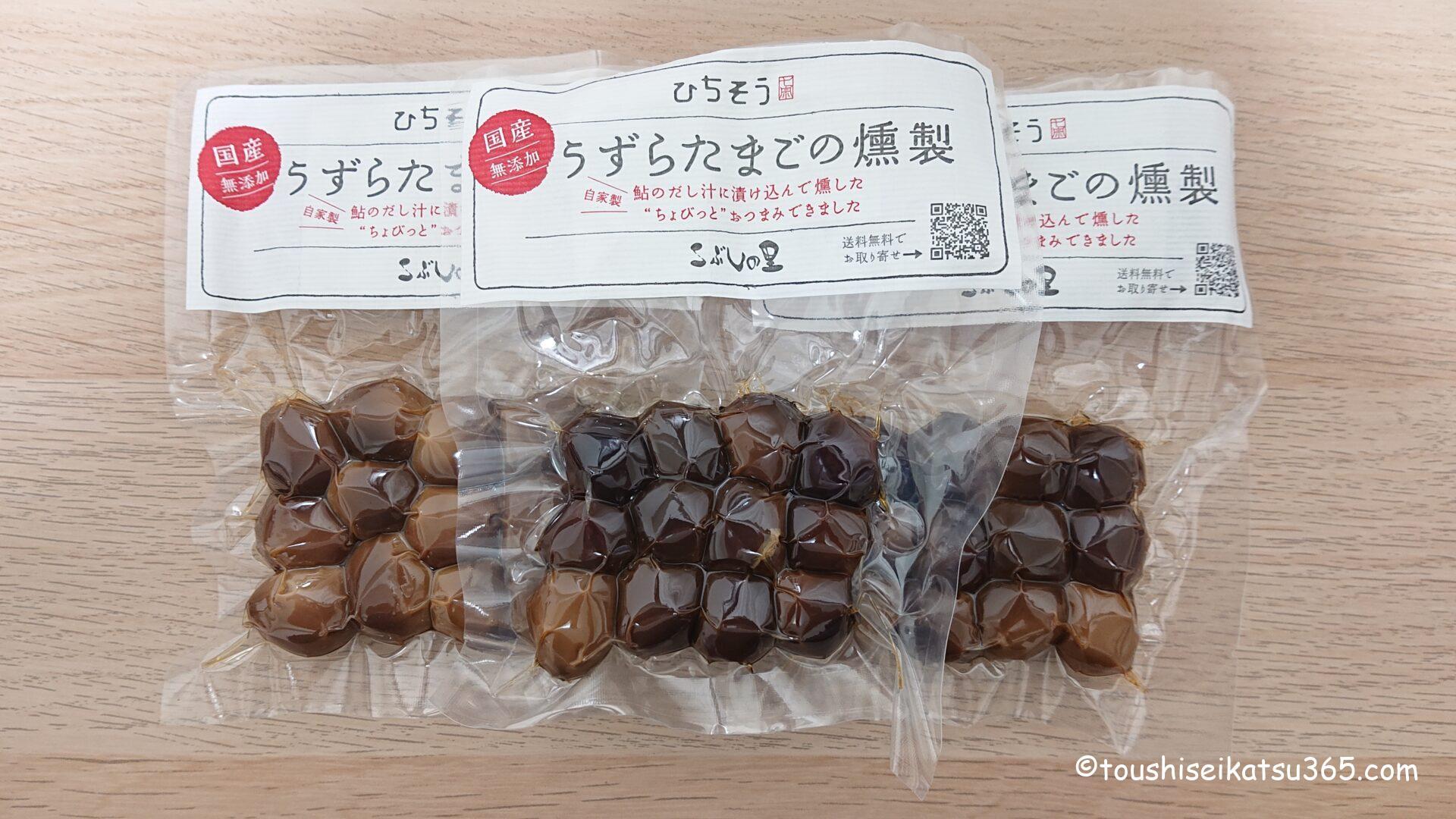 岐阜県七宗町 うずらたまごの燻製