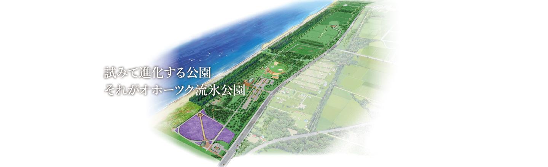 オホーツク流氷公園 北海道紋別市