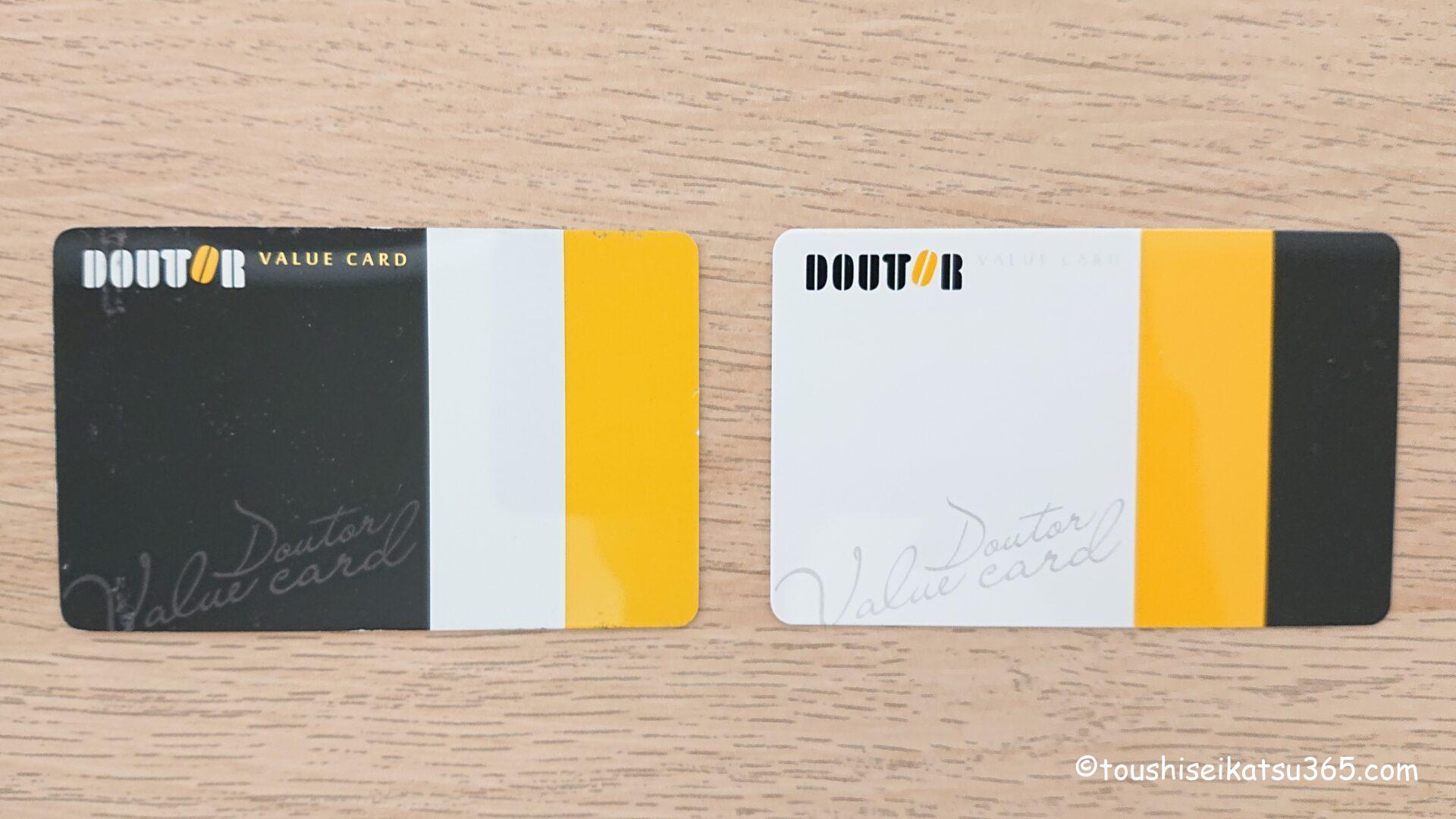 ドトールバリューカードの比較