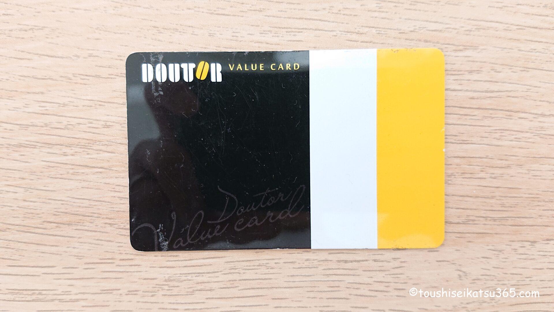 ドトールバリューブラックカード