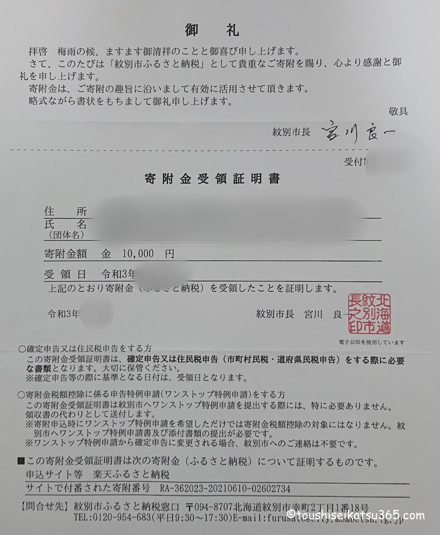 北海道紋別市 寄附金受領証明書